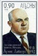 Государственный деятель А.Лабахуа, 1м беззубцовая; 0.90 руб