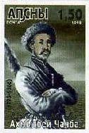 Царь Ахмытбей-Чачба, 1м беззубцовая; 1.50 руб
