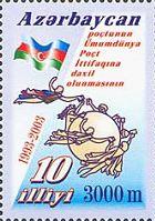10 - летие вхождения Азербайджанa в ВПС, 1м; 3000 M