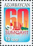 Стандарт, 60 лет городу Сумгаит, 1м; 10г