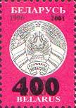 """Надпечатки """"400"""" и """"2001"""" на № 058 (Стандарт, 1500 руб), 1м; 400 руб"""