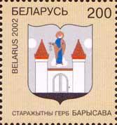 Герб города Борисов, 1м; 200 руб