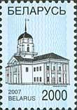 Стандарт, Минская ратуша, 1м; 2000 руб