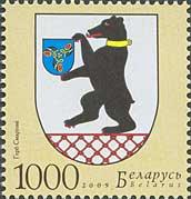 Герб города Сморгонь, 1м; 1000 руб