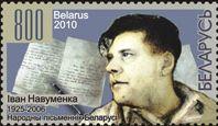 Писатель И.Науменко, 1м; 800 руб