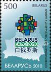 Экспо'2010 в Шанхае, 1м; 500 руб