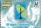 """Региональное содружество связи, 1м; """"H"""""""