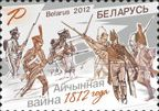 "Отечественная война 1812 года, 1м; ""Р"""