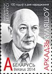 """Поэт А. Кулешов, 1м; """"А"""""""