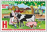 """Международный год семейных фермерских хозяйств, 1м; """"H"""""""