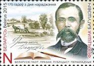 "Поэт Ф. Богушевич, 1м; ""N"""