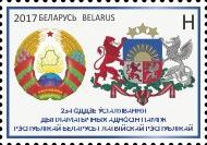 """25-летие дипломатических отношений Беларусь-Латвия, 1м; """"H"""""""