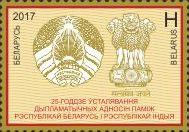 """25-летие дипломатических отношений Беларусь-Индия, 1м; """"H"""""""