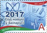"""Год науки вБеларуси, 1м; """"A"""""""