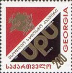 Грузия - член ВПС, 1м; 200 Куп