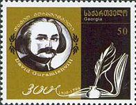 Поэт Д.Гурамишвили, 1м; 50т