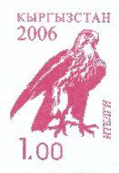Стандарт, Фауна, Oрел, 1м беззубцовая; 1.0 C
