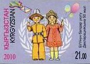 ООН, Декларация прав ребенка, 1м беззубцовая; 21 C