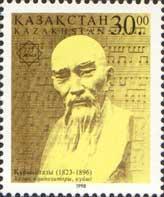 Композитор Курмангазы Сагырбаев, 1м; 30 Т