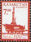 Стандарт, Первая нефтяная скважина в Казахстане, 1м; 7.0 T
