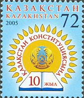 10 лет Конституции Казахстанa, 1м; 72 Т