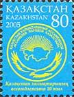 Стандарт, Ассамблея народов Казахстана, 1м; 80 Т
