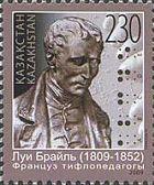 Луи Брайль, 1м; 230 Т