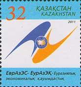 10 лет Евразийского экономического сообщества, 1м; 32 T