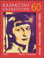 Русская поэтесса А. Ахматова, 1м; 60 T