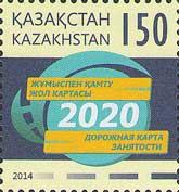Дорожная карта занятости 2020, 1м; 150 T