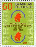 Вакцинопрофилактика в Казахстане, 1м; 60 T