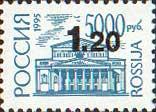 Надпечаткa нового номинала на № 124 (5000 руб) 1м; 1.20 руб