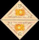 75 лет ФИП, тет-беш, 2м, 2.50 руб x 2