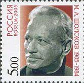 Писатель М.Шолохов, 1м; 5.0 руб