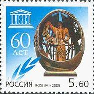 60 лет ЮНЕСКО, 1м; 5.60 руб