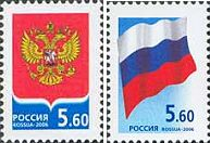 Стандарты, Государственные символы Российской Федераци, 2м, 5.60 руб x 2
