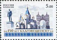 150-летие Благовещенска, 1м; 5.0 руб