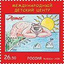 """Международный детский центр """"Артек"""", 1м; 26.50 руб"""
