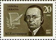 Писатель М.Костомаров, 1м; 20 коп