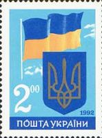 Флаг и герб, 1м; 2 руб