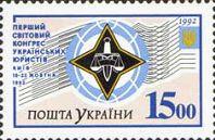 Конгресс украинских юристов, 1м; 15 руб