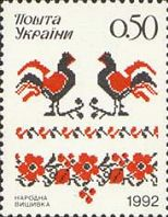 Ukrainian Traditional Handicraft, 1v; 0.50 Krb