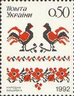 Украинская вышивка, 1м; 0.50 Крб