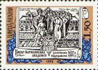 Киево-Могилянская академия, 1м; 1.50 Крб