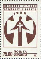 Starvation in Ukraine of 1933, 1v; 75 Krb