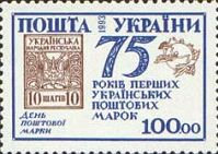 75y of the First Ukrainian post stamp, 1v; 100 Krb