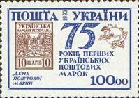 75-летие первой украинской марки, 1м; 100 Крб