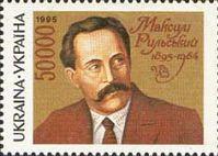 Writer M. Rylski, 1v; 50000 Krb