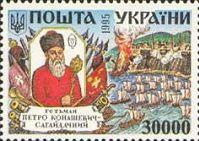 Historical figure, Hetman P.Sagaidachny, 1v; 30000 Krb