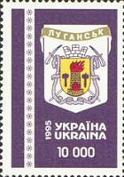 Coat of Arms of Lugansk, 1v; 10000 Krb